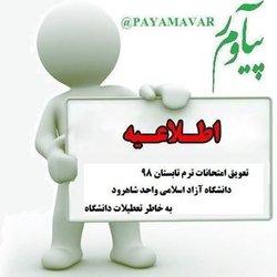 تعویق امتحانات ترم تابستان ۹۸ دانشگاه آزاد اسلامی واحد شاهرود به دلیل تعطیلات تابستانی دانشگاه
