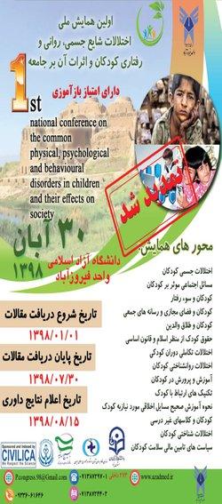 اولین همایش ملی اختلالات شایع جسمی، روانی و رشد کودکان و اثرات آن بر جامعه--- تمدید شد(۱۳۹۸/۱/۳۱)