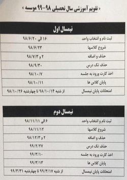 تقویم آموزشی نیمسال اول سال تحصیلی۹۸-۹۹