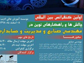 کنفرانس بین المللی         دوشنبه - ۰۴ / شهریور / ۱۳۹۸