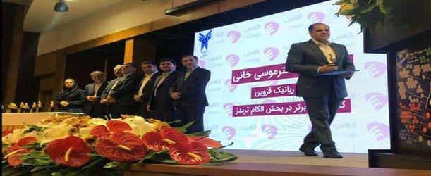 انتخاب دانشگاه آزاد اسلامی قزوین به عنوان واحد برتر در بخش الکام ترندز