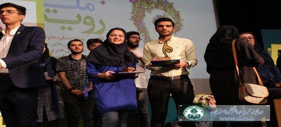 درخشش کانون های دانشگاه اصفهان در هفتمین جشنواره ملی رویش
