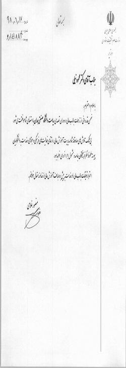 موافقت وزیر علوم با درخواست کناره گیری دکتر محمود نیلی از ریاست دانشگاه صنعتی همدان