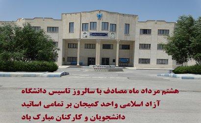 هشتم مرداد ماه مصادف با سالروز تاسیس دانشگاه آزاد اسلامی واحد کمیجان