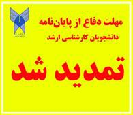 مهلت دفاع از پایاننامه دانشجویان تحصیلات تکمیلی دانشگاه آزاد تمدید شد