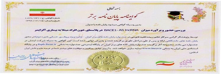 در جشنواره های پروفسور حسابی و خیام؛ پایان نامه دانشجوی دانشگاه تبریز، برتر انتخاب شد