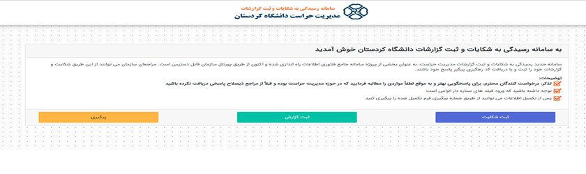 سامانه رسیدگی به شکایات و ثبت گزارشات دانشگاه کردستان