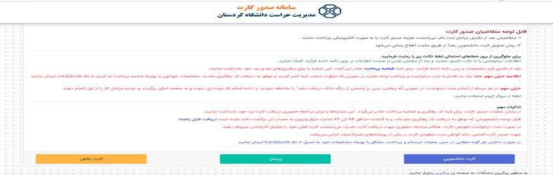 راهاندازی سامانه صدور کارت دانشگاه کردستان
