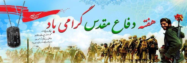 بیانیه هیاترییسه دانشگاه مازندران در سالروز گرامیداشت هفته دفاع مقدس