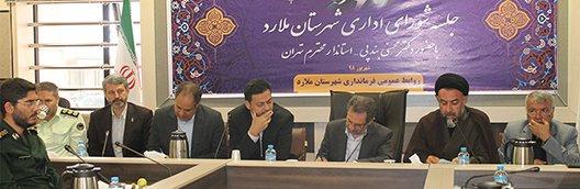 برگزاری جلسه شورای اداری شهرستان ملارد با حضور استاندار و رئیس دانشگاه علوم پزشکی ایران
