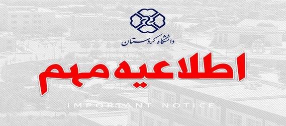 قابل توجه پذیرفته شدگان محترم دانشگاه کردستان