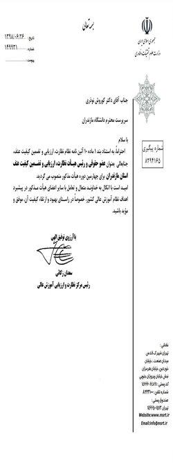 عضو حقوقی و رییس هیات نظارت، ارزیابی و تضمین کیفیت عتف استان مازندران منصوب شد