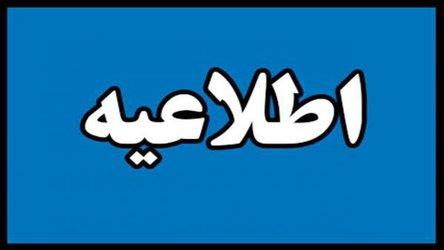 اطلاعیه تشکیل پرونده ایثارگری ویژه دانشجویان نو ورود