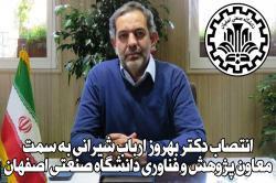 انتصاب معاون پژوهش و فناوری و قائم مقام رئیس دانشگاه در امور بینالملل و توسعه ساختارهای فناوری دانشگاه صنعتی اصفهان