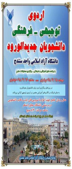 اردوی توجیهی دانشجویان جدید الورود واحد سنندج در روزهای ۱۵ و ۱۶ مهر برگزار می شود.