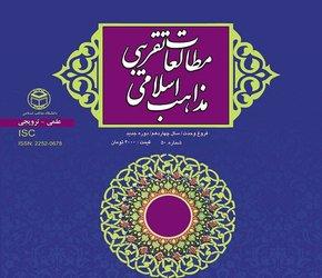 شماره ۵۰ مجله«مطالعات تقریبی مذاهب اسلامی» منتشر شد