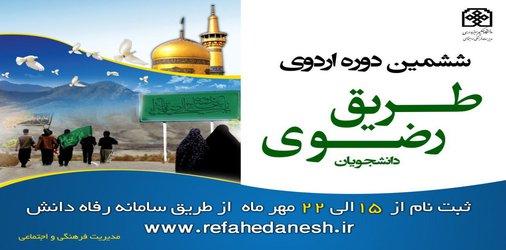 فراخوان ثبت نام در ششمین دوره اردوی طریق رضوی