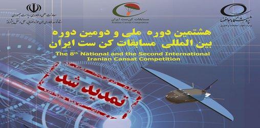تمدید مهلت ثبت نام هشتمین دوره ملی و دومین دوره بین المللی کن ست ایران