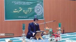 دانشجویان واحد بندرگز حائز رتبههای برتر مسابقات قرآن و عترت استان گلستان شدند