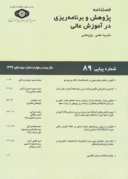 شماره ۸۹ فصلنامه پژوهش و برنامه ریزی در آموزش عالی منتشر شد