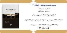 «فلسفه دانشگاه؛ تاملاتی درباره دانشگاه در جهان و ایران» روی میز ناقدان