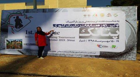 حضور ارزشمند سرکار خانم راضیه موردزاده در مسابقات پتانک