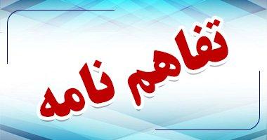 انعقاد تفاهم نامه همکاری میان دانشگاه گلستان و دانشگاه فرهنگیان