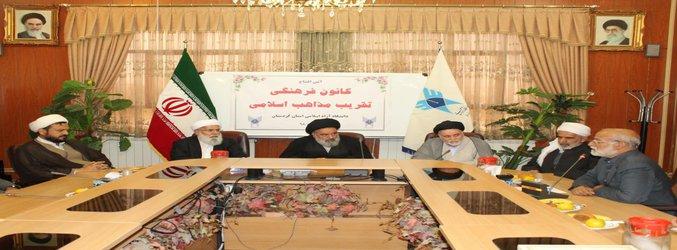 اکانون فرهنگی تقریب مذاهب اسلامی در واحد سنندج افتتاح شد