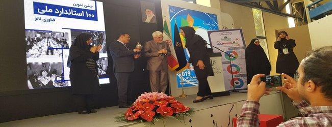 از دبیران تدوین پژوهشگاه استاندارد در دوازدهمین نمایشگاه بین المللی فناوری نانو تقدیر شد.