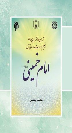 آرای دانشمندان مسلمان در تعلیم و تربیت و مبانی آن (جلد ششم) امام خمینی رحمه الله روانه بازار نشر شد
