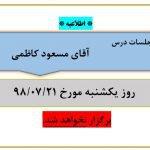عدم برگزاری  جلسات آقای کاظمی در تاریخ  ۲۱ مهر