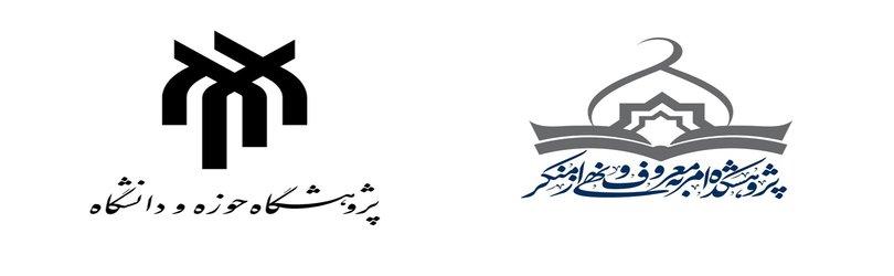 اجرای طرح «بازخوانی اجتماعی امر به معروف و نهی از منکر در آیات قرآن و روایت های اهل بیت علیهم السلام»