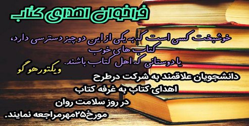 - فراخوان اهدای کتاب