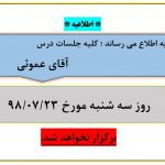 عدم برگزاری جلسات درس آقای عموئی در تاریخ ۲۳ مهر