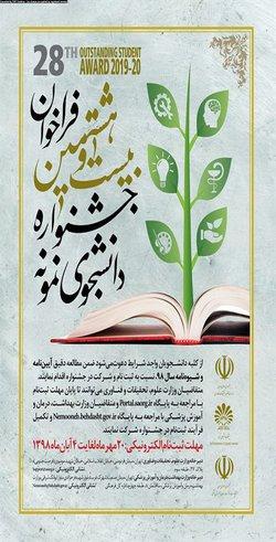 فراخوان انتخاب جشنواره دانشجوی نمونه در سال ۱۳۹۸