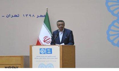 دبیر کل سازمان جهانی بهداشت در مراسم افتتاحیه شصت و ششمین اجلاس وزرای بهداشت منطقه مدیترانه شرقی سازمان جهانی بهداشت: ایران یک رهبر بهداشتی