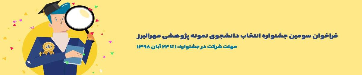 فراخوان سومین جشنواره انتخاب دانشجوی نمونه پژوهشی مهرالبرز