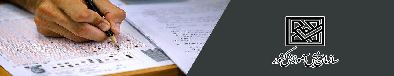 اعلام برنامه زمانی ثبت نام و برگزاری آزمون های سال ۱۳۹۹ سازمان سنجش