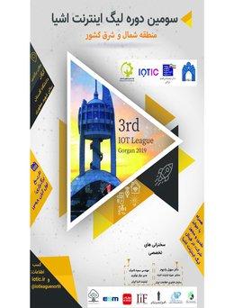 استان گلستان؛ میزبان سومین دوره لیگ اینترنت اشیاء منطقه شمال و شرق کشور
