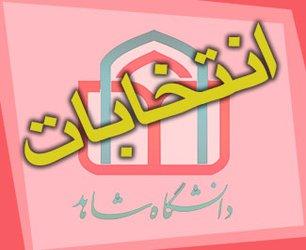 ثبت نام نامزدهای انتخابات شورای صنفی دانشجویی ۹۹-۹۸
