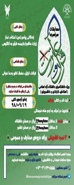 برگزاری مسابقات قران وعترت ویژه دانشگاهیان دانشگاه آزاد اسلامی