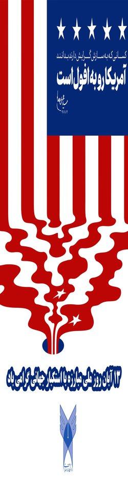 ۱۳ آبان روز تسخیر لانه جاسوسی آمریکا و روز مبارزه با استکبار جهانی گرامی باد