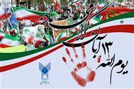 حضور پرشور دانشگاهیان دانشگاه آزاد اسلامی در راهپیمایی ۱۳ آبان و روز مبارزه با استکبارجهانی