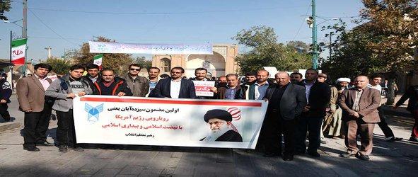 حضور دانشگاهیان دانشگاه آزاد اسلامی قزوین در راهپیمایی بزرگ ۱۳ آبان