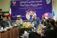 نشست سیاسی با موضوع مسائل روز و افول امریکا در دانشگاه آزاد اسلامی واحد ایلام