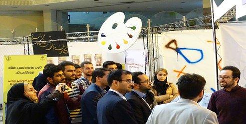 گشایش سومین نمایشگاه هنرهای تجسمی در دانشگاه تبریز