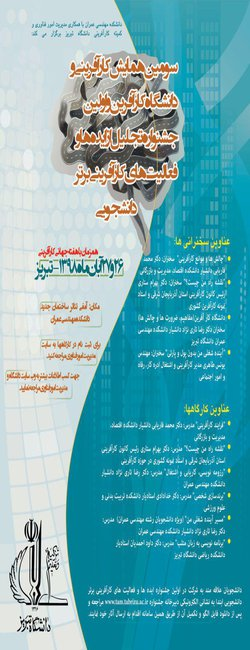 برگزاری سومین همایش کارآفرینی و دانشگاه کارآفرین و اولین دوره مسابقه ایده ها و فعالیت های کارآفرینی برتر دانشجویی در دانشگاه تبریز