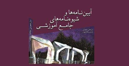 مجموعه آئیننامهها و شیوهنامههای آموزشی دورههای مختلف تحصیلی دانشگاه تهران ابلاغ شد