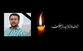 پیام تسلیت دانشگاه تهران به مناسبت درگذشت دانشجوی جهادگر پردیس البرز