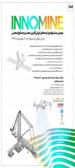 دومین جشنواره ایدههای ارزشآفرین معدن و صنایع معدنی برگزار میشود